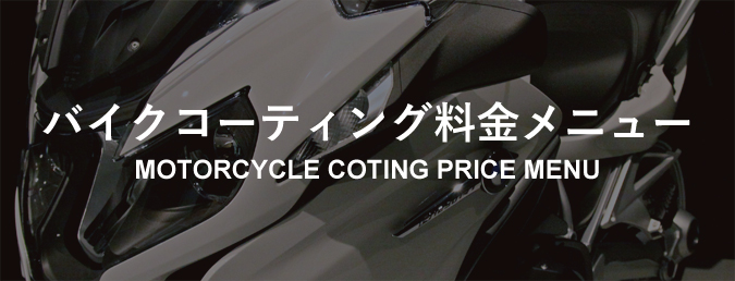 バイクコーティング料金メニュー